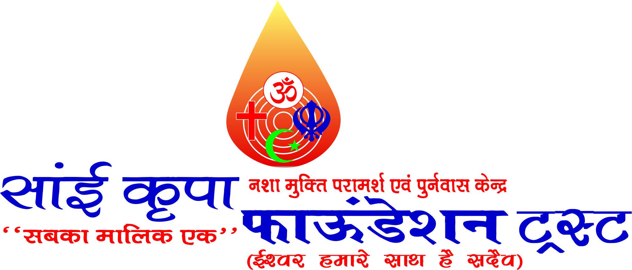 Haldwani De-Addiction Centres | Drug & Alcohol Rehabilitation | Nasha Mukti Kender